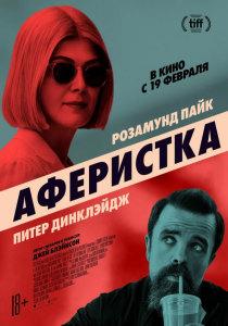 Фильм Аферистка (2021)