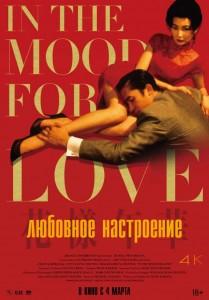 Фильм Любовное настроение (2021)