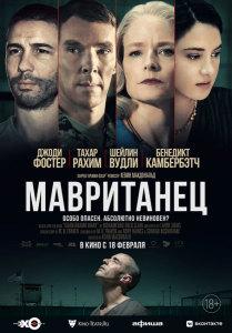 Фильм Мавританец (2021)