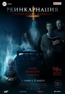 Фильм Реинкарнация: Пришествие дьявола (2021)