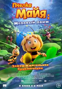 Мультфильм Пчелка Майя: Медовый движ (2021)