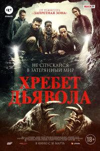 Фильм Хребет дьявола (2021)