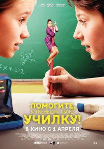 Фильм Помогите, я уменьшил свою училку! (2021)