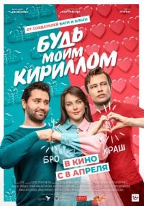 Фильм Будь моим Кириллом (2021)