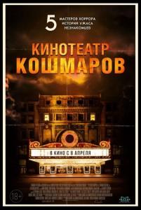 Фильм Кинотеатр кошмаров (2021)