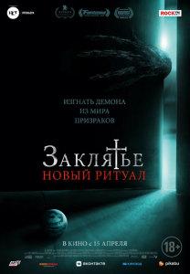 Фильм Заклятье: Новый ритуал (2021)