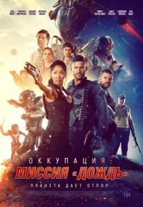 Фильм Оккупация: миссия «Дождь» (2021)