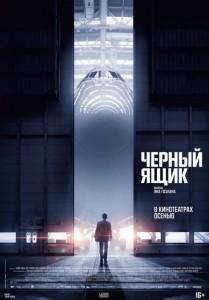 Фильм Черный ящик (2021)