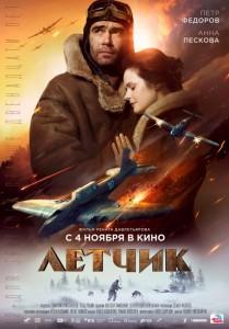 Фильм Летчик (2021)