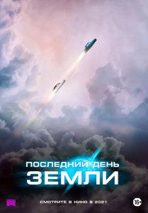 Фильм Последний день Земли (2021)