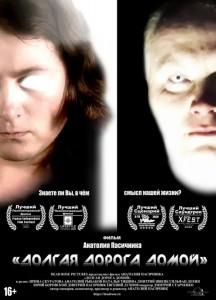 Фильм Долгая дорога домой (2021)