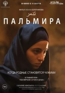 Фильм Пальмира (2021)