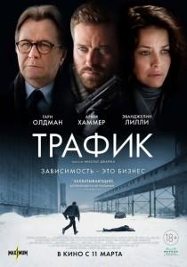 Фильм Трафик (2021)