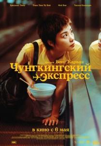 Фильм Чунгкингский экспресс (2021)