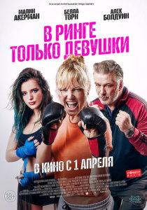 Фильм В ринге только девушки (2021)
