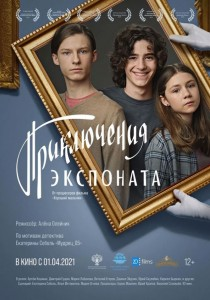 Фильм Приключения экспоната (2021)