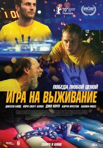 Фильм Игра на выживание (2021)