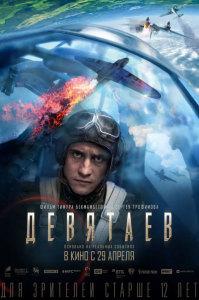 Фильм Девятаев (2021)