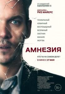 Фильм Амнезия (2021)