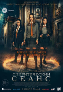 Фильм Спиритический сеанс (2021)