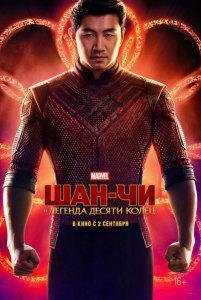 Фильм Шан-Чи и легенда десяти колец (2021)