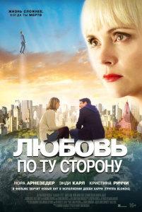 Фильм Любовь по ту сторону (2021)