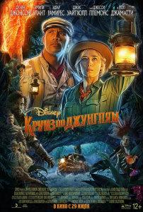 Фильм Круиз по джунглям (2021)