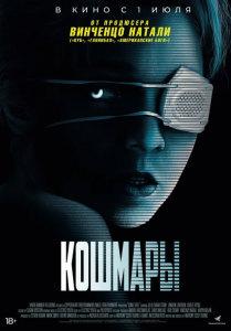 Фильм Кошмары (2021)