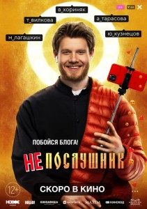 Фильм Непослушник (2021)