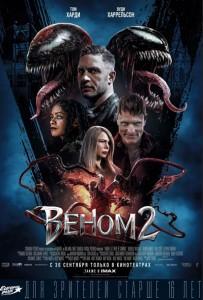 Фильм Веном 2 (2021)