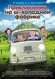 Фильм Приключения на шоколадной фабрике (2021)