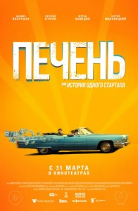 Фильм Печень, или История одного стартапа (2021)