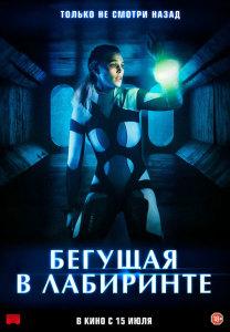 Фильм Бегущая в лабиринте (2021)