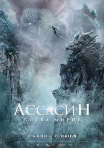 Фильм Ассасин: Битва миров (2021)