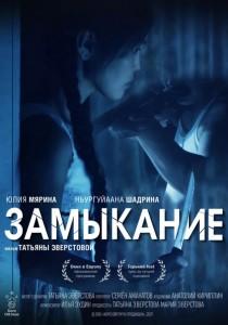 Фильм Замыкание (2021)