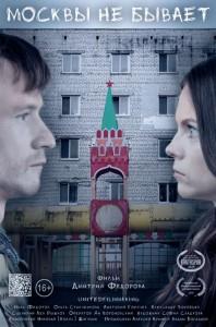 Фильм Москвы не бывает (2021)