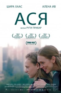 Фильм Ася (2021)