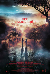 Фильм Лес самоубийц (2021)