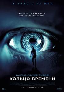 Фильм Кольцо времени (2021)