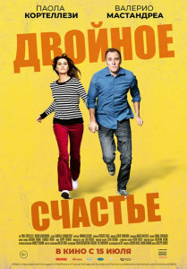 Фильм Двойное счастье (2021)