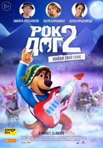 Мультфильм Рок Дог 2 (2021)