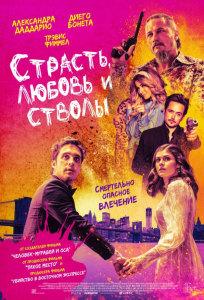 Фильм Страсть, любовь и стволы (2021)