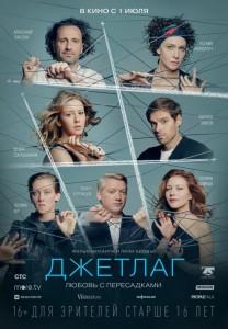 Фильм Джетлаг (2021)