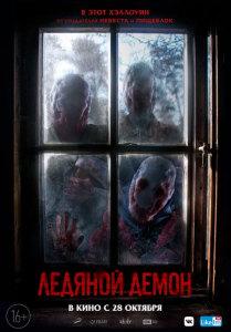 Фильм Ледяной демон (2021)