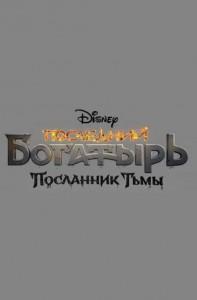 Фильм Последний богатырь: Посланник Тьмы (2021)
