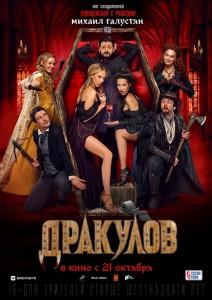 Фильм Дракулов (2021)