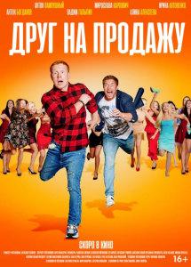 Фильм Друг на продажу (2021)