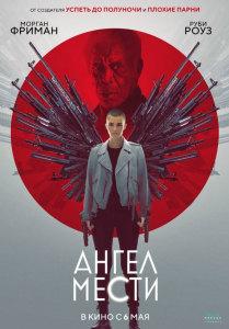 Фильм Ангел мести (2021)