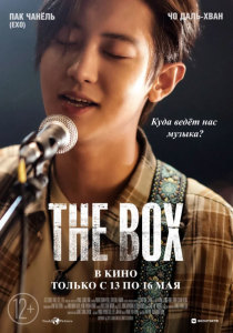 Фильм The Box (2021)