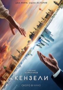 Фильм Кензели (2021)